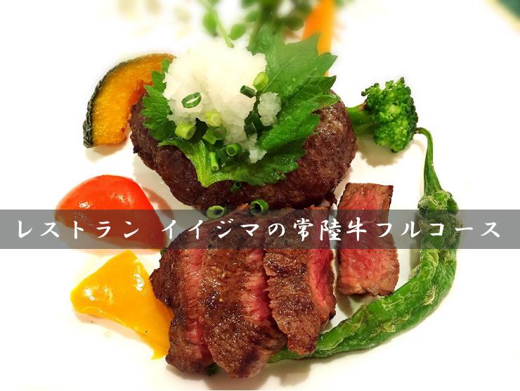 レストラン-イイジマ