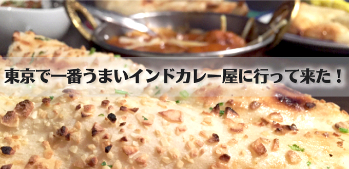 東京で一番おいしいインドカレー屋「ダバインディア」