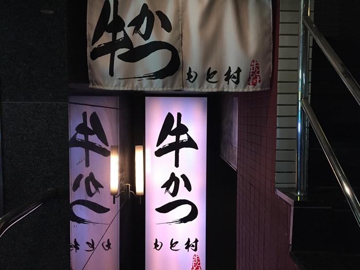 gyukatu_motomura001