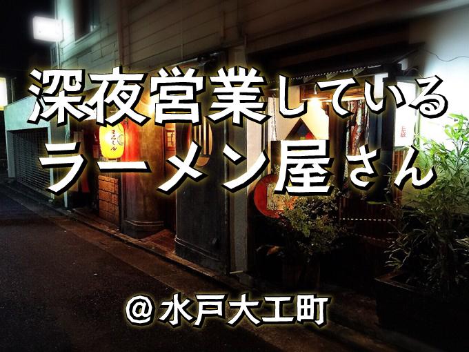 深夜営業しているラーメン屋さん@水戸大工町