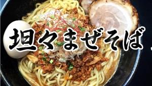 むじゃきの水戸新規店『まぜそば一心不乱』の坦々まぜそばがスゴい!